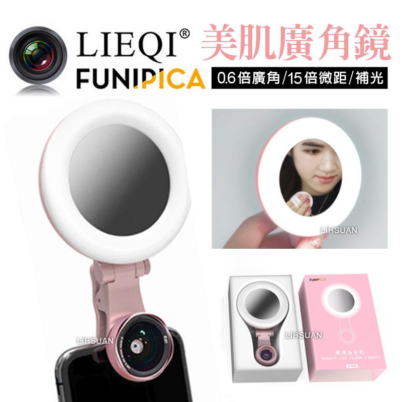 LIEQI F-510P 無變形美肌補光燈花瓣廣角鏡頭自拍鏡 玫瑰粉