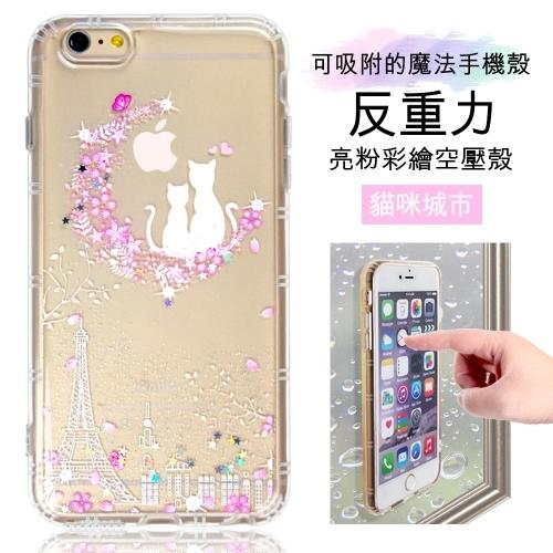 EVO反重力 iPhone 6 /6s (4.7吋) 亮粉彩繪空壓手機殼(貓咪城市)