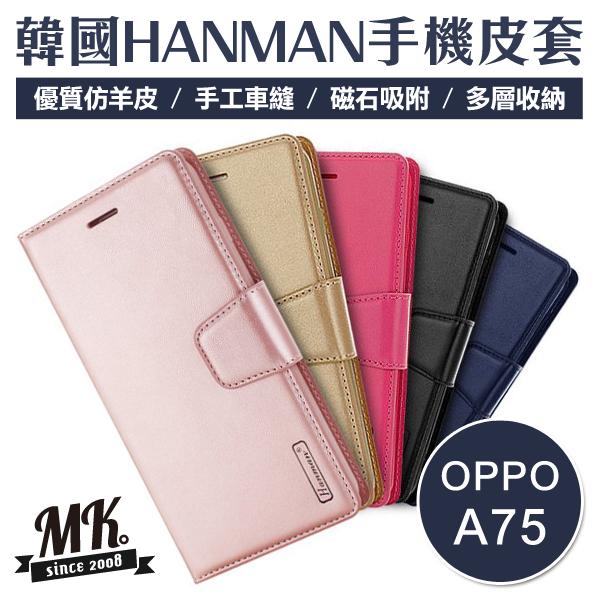 OPPO A75/A75s 6吋 韓國HANMAN仿羊皮插卡摺疊手機皮套-藍色