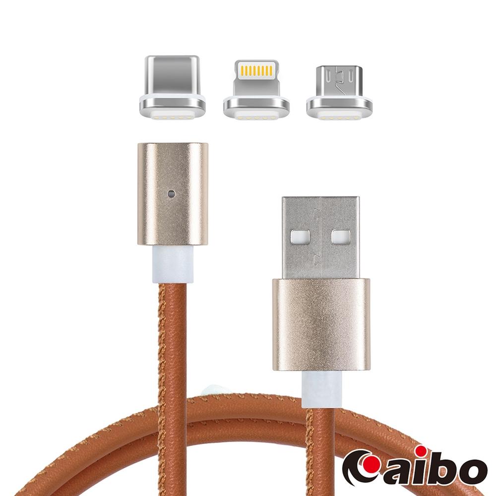 aibo 三合一 磁吸式傳輸充電皮革線(Type-C/Lightning/Micro USB)-駝色