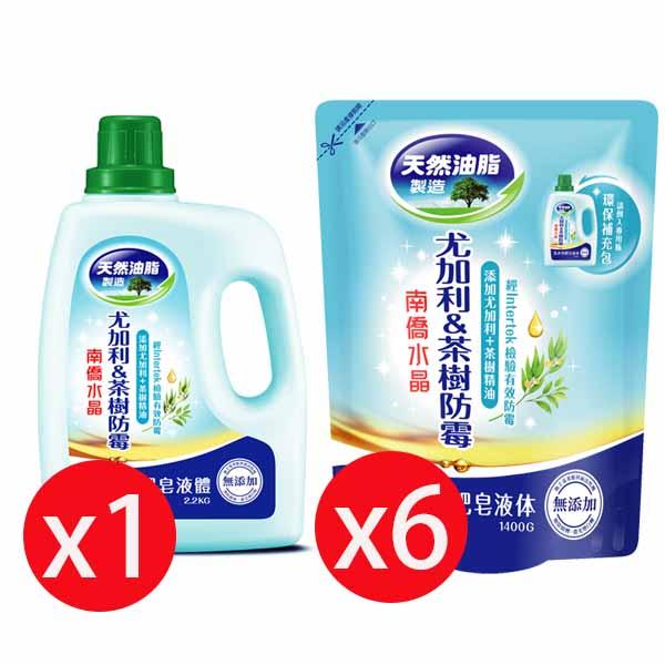 南僑水晶洗衣精尤加利茶樹防霉(藍)2200mlx1瓶+補充包1400mlx6包