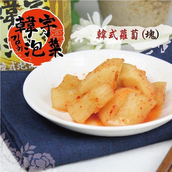 《韓宇》韓式蘿蔔(塊)(600g/罐,共兩罐)