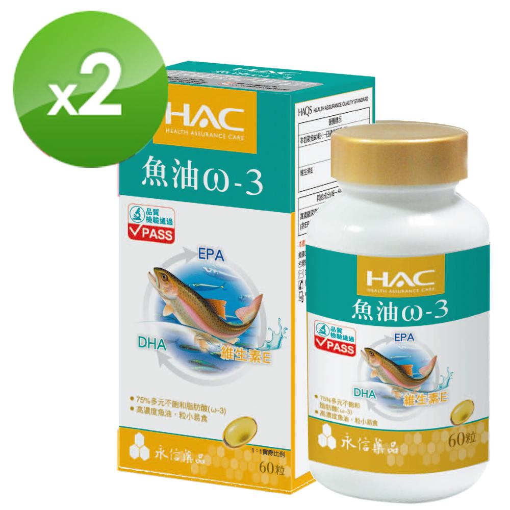 永信HAC-魚油ω-3軟膠囊(60粒/瓶;2瓶組)