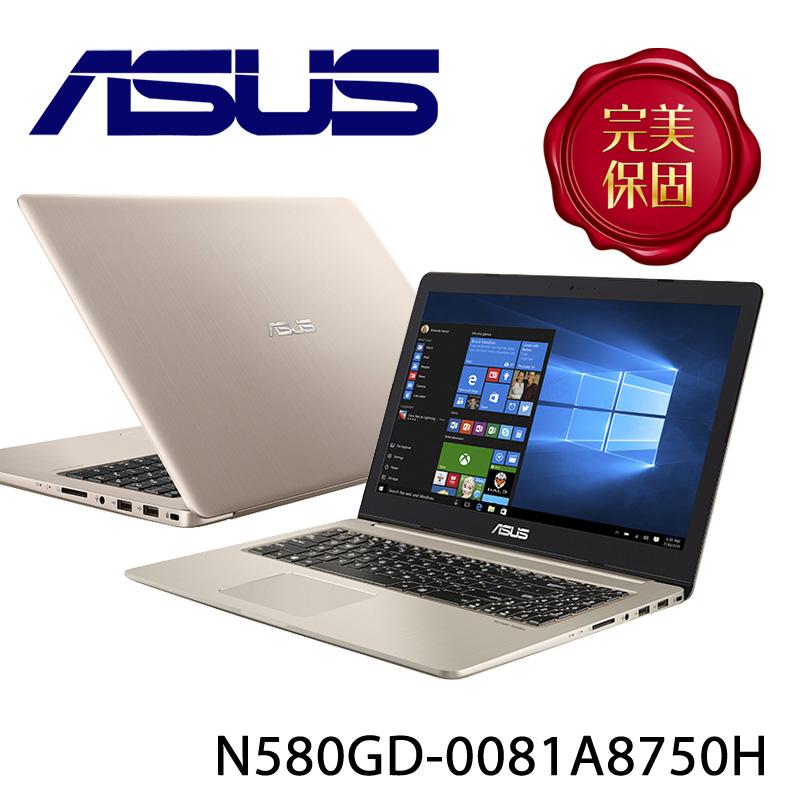 【ASUS華碩】N580GD-0081A8750H 冰柱金 15.6吋 筆電-送Abee快暖型迷你電暖器+64G隨身碟(贈品顏色隨機出貨)