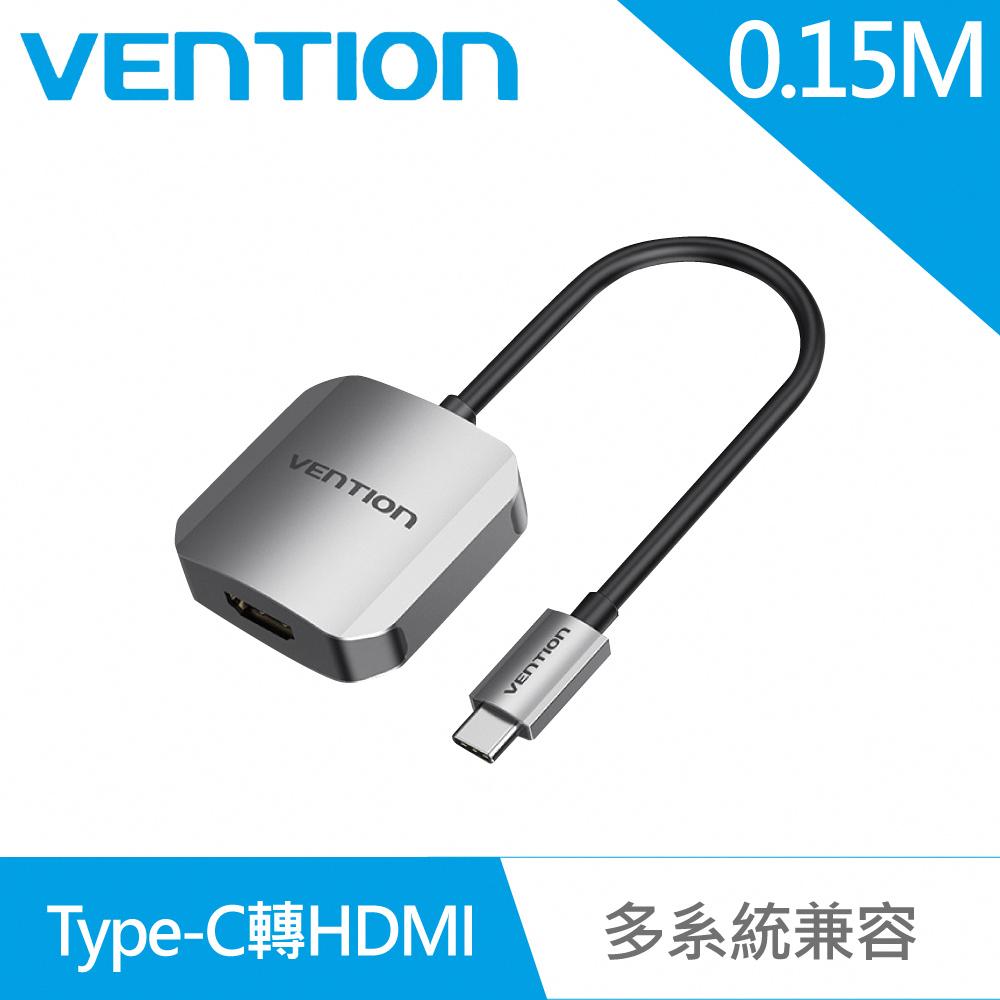 VENTION 威迅 TDE系列 Type-C轉HDMI 4K 鋁合金轉換器 0.15M