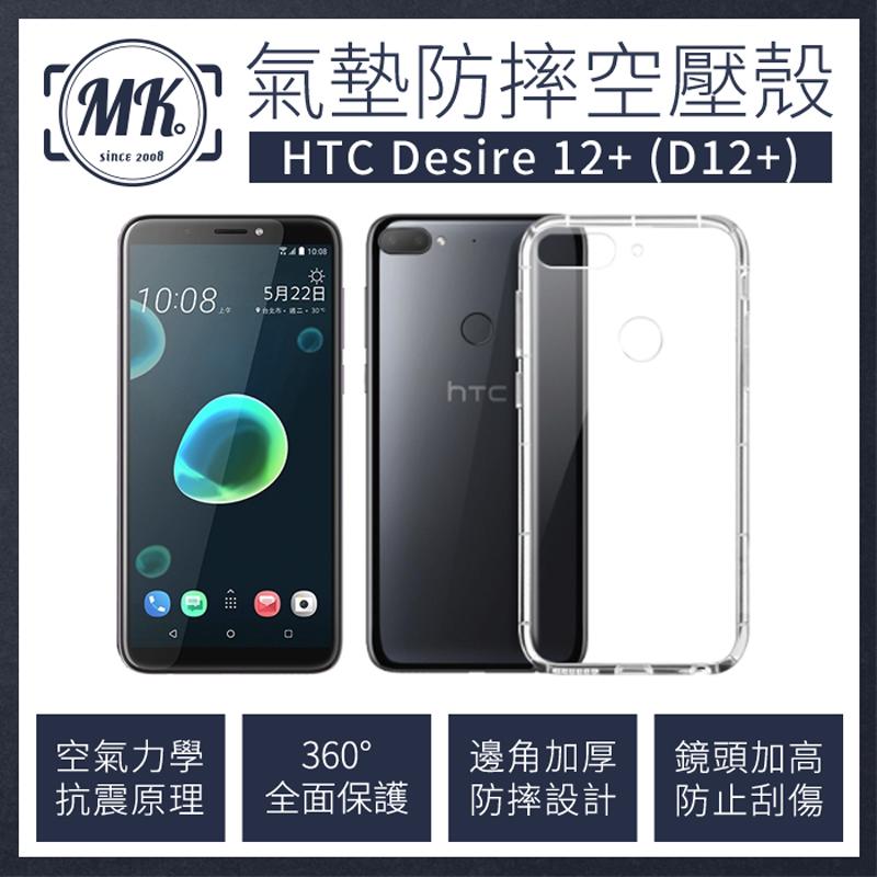 【送掛繩】HTC Desire 12+ 空壓氣墊防摔保護軟殼