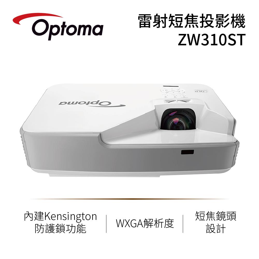 【OPTOMA 奧圖碼】 3200流明 雷射短焦投影機 ZW310ST