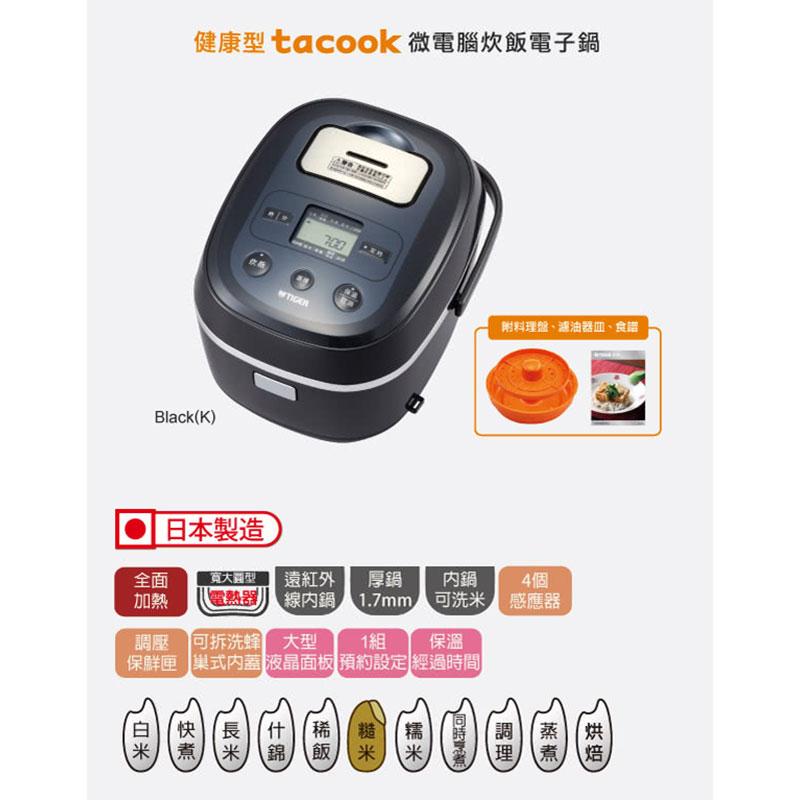 TIGER 虎牌 10人份健康型tacook微電腦多功能炊飯電子鍋JBX-A18R