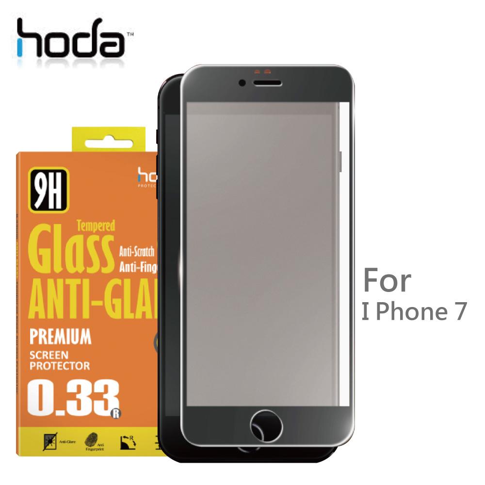 HODA iPhone 7 4.7吋 2.5D滿版 霧面鋼化玻璃保護貼