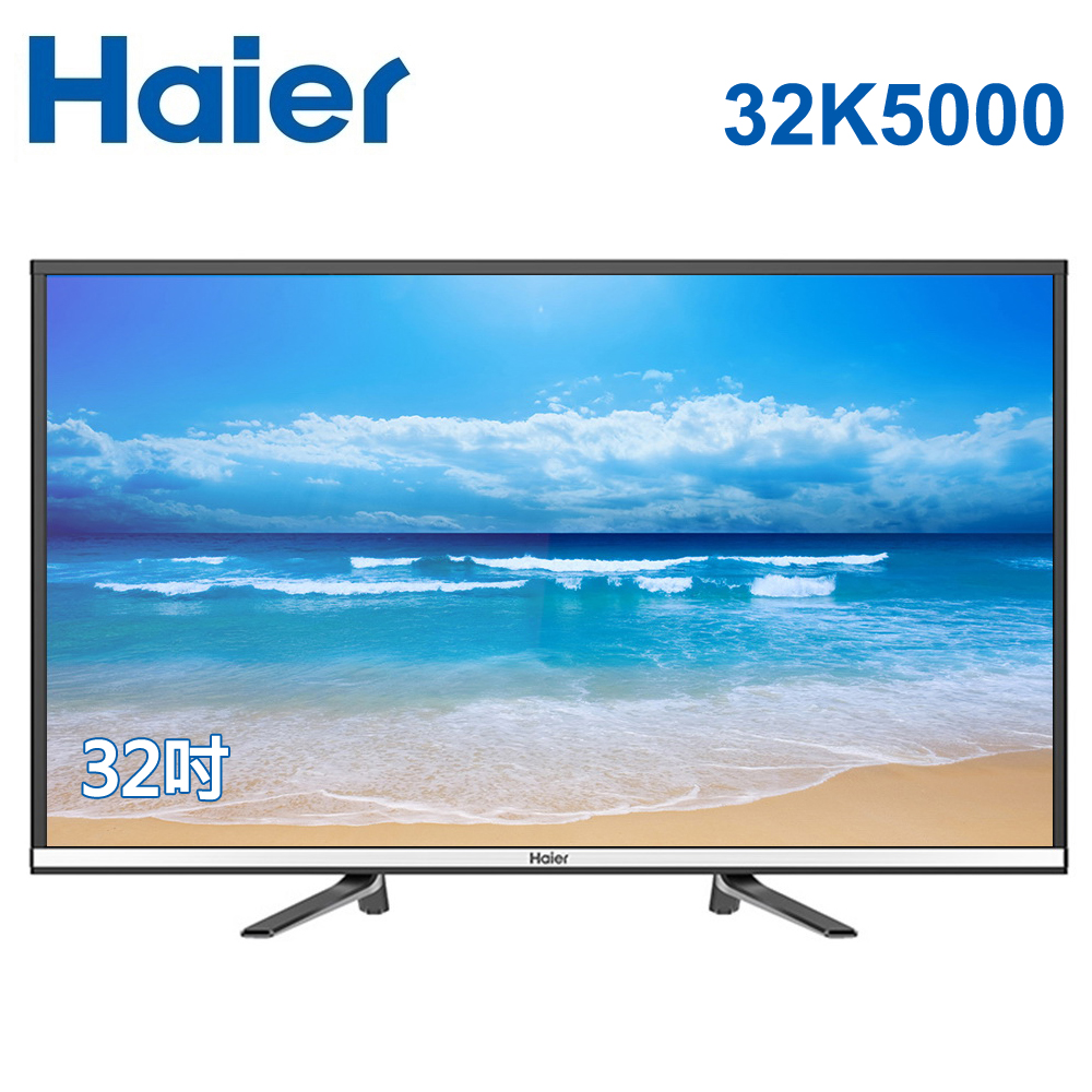 【Haier海爾】32吋LED液晶顯示器+視訊盒(32K5000)