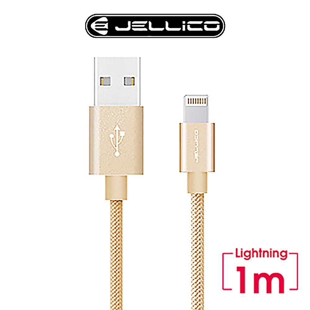 JELLICO 1M 速騰系列 Lightning 充電傳輸線-金色 JEC-GS10-GDL
