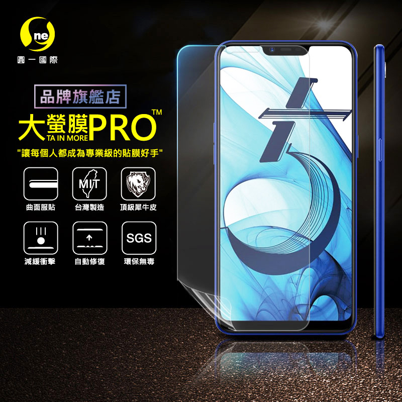 O-ONE旗艦店 大螢膜PRO OPPO AX5 螢幕保護貼 正面透明 台灣生產高規犀牛皮螢幕抗衝擊修復膜