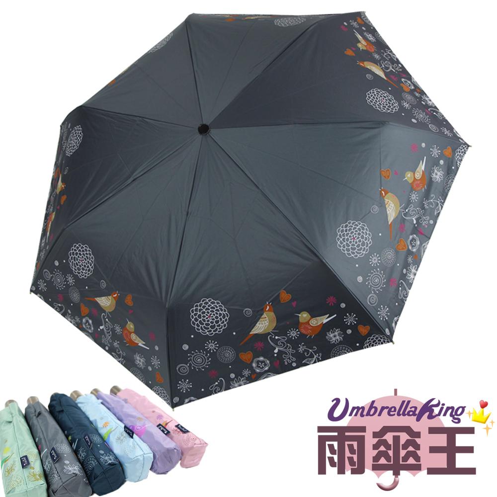 【雨傘王】愛情鳥安全自動傘 -芝麻灰 (終身免費維修)