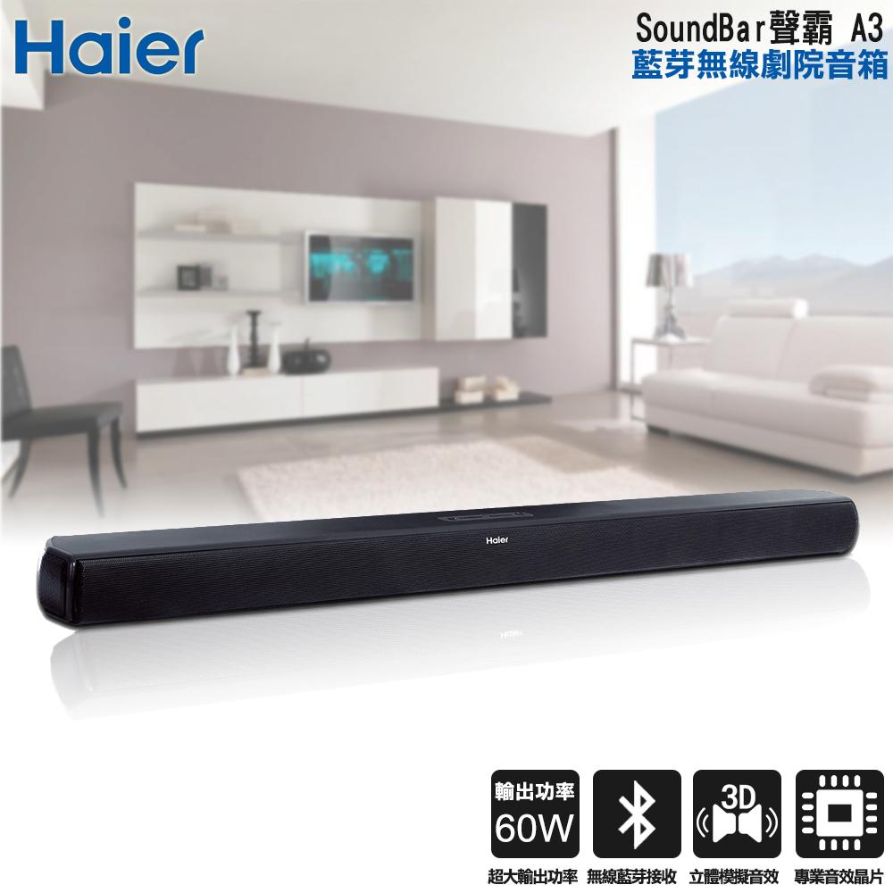 ★限時搶購★【Haier海爾】SoundBar聲霸 A3 藍芽無線劇院音箱