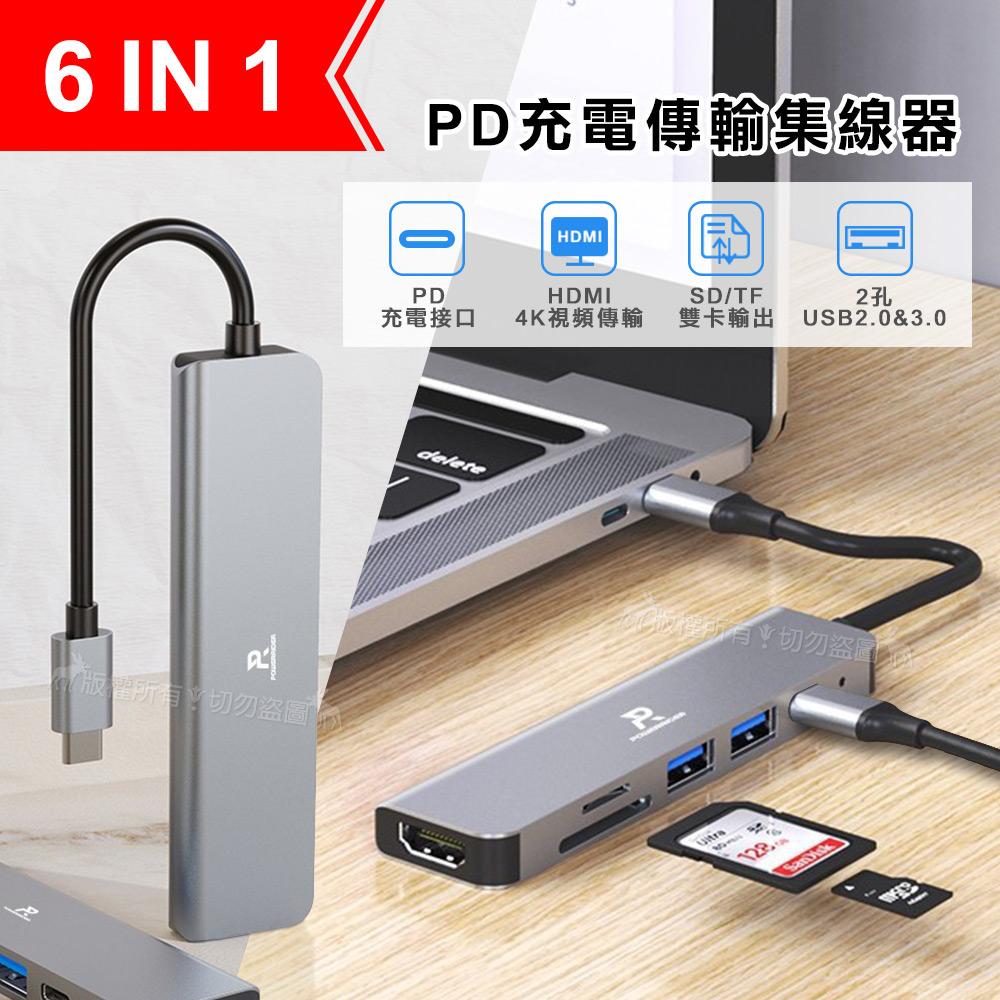 PowerRider 六合一 PD快充多功能擴充器 USB-C HUB 傳輸集線器 轉換器
