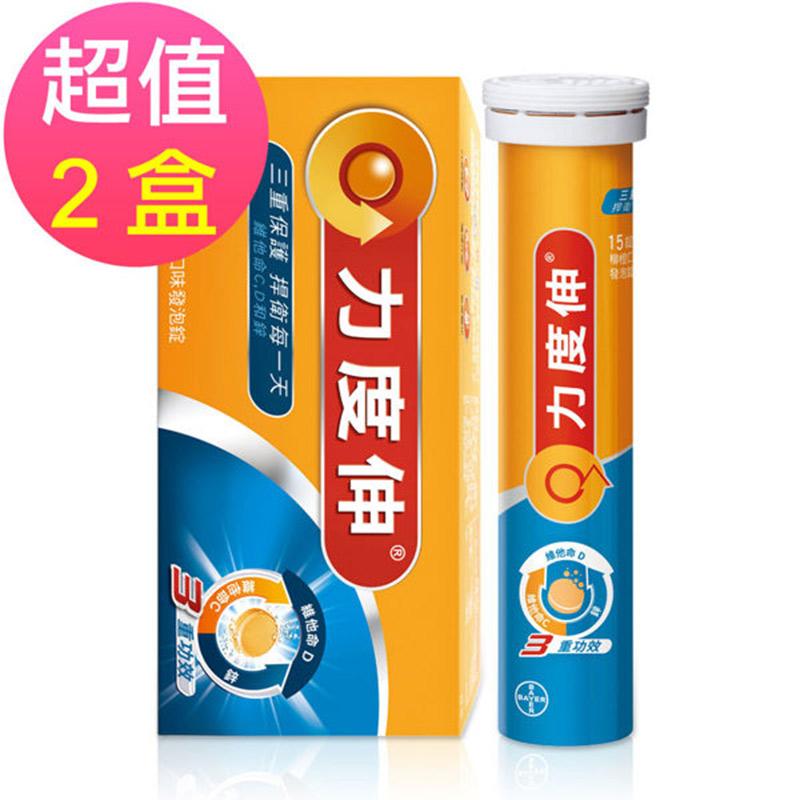 即期品【德國拜耳】力度伸C+D+鋅 發泡錠 柳橙口味x2盒(30錠/盒,2019/09/29到期)