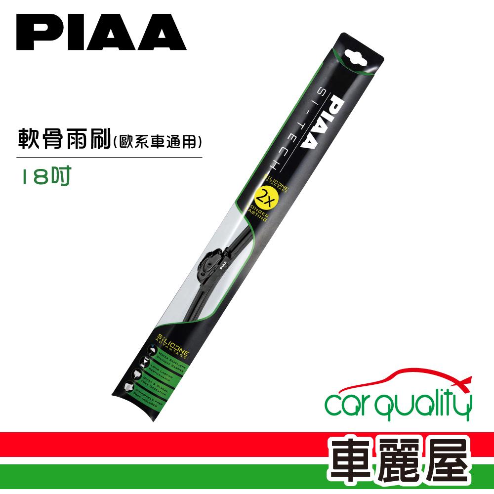 【日本PIAA】雨刷PIAA Si-TECH軟骨18 歐系車通用97045【車麗屋】