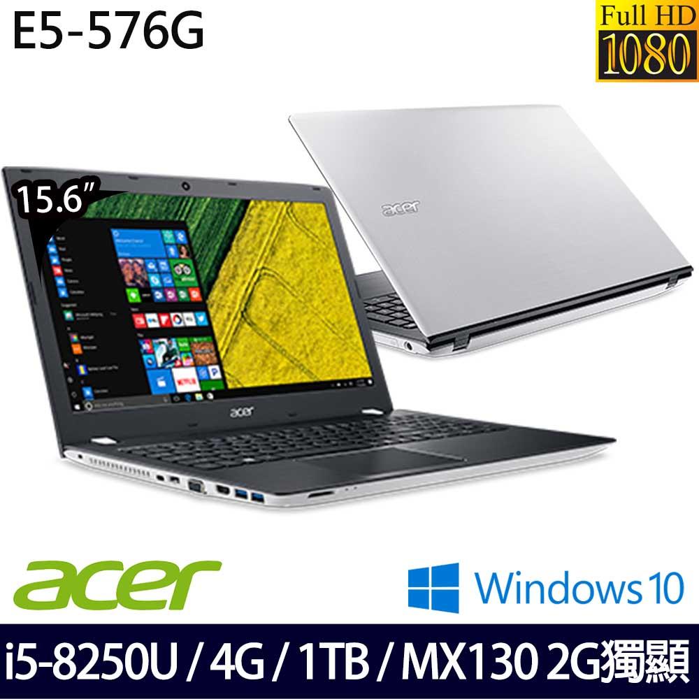 《Acer 宏碁》E5-576G-549C(15.6吋HD/i5-8250U4G/1TB/MX130/Win10/兩年保)