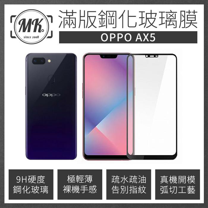 OPPO AX5 全滿版鋼化膜 2.5D - 黑色