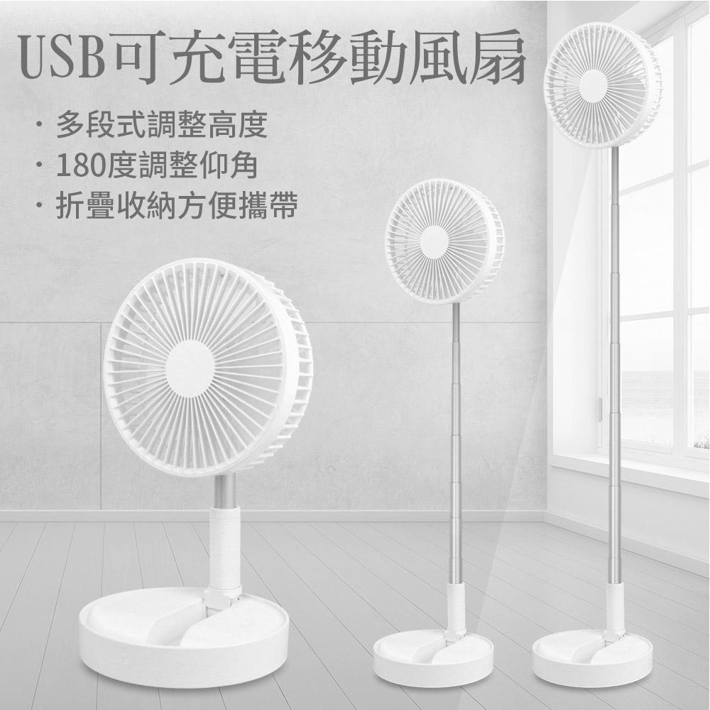 無印風 USB充電可攜帶收納折疊風扇(FAN-57)-白色