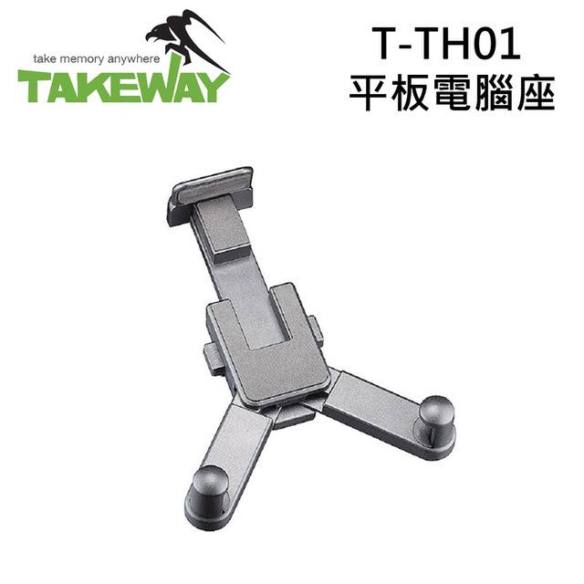 【TAKEWAY】T-TH01 平板電腦座(公司貨)