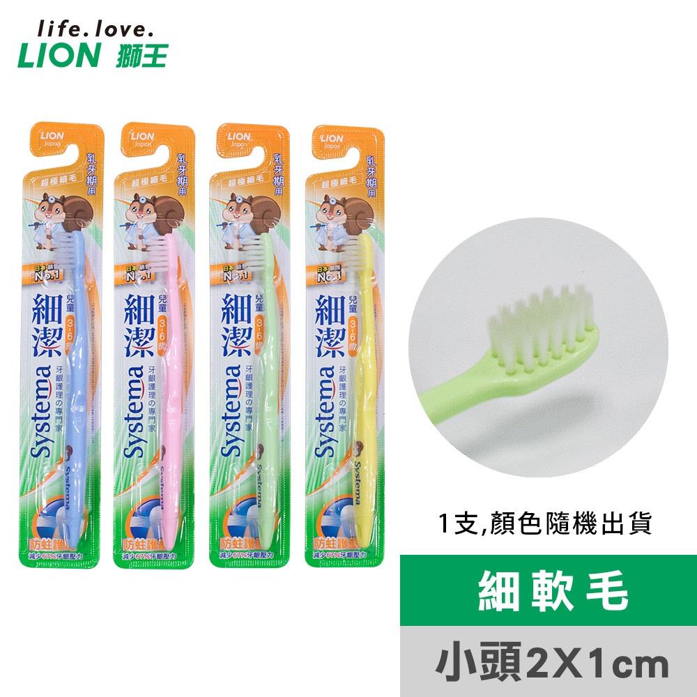 獅王細潔兒童牙刷3~6歲X6