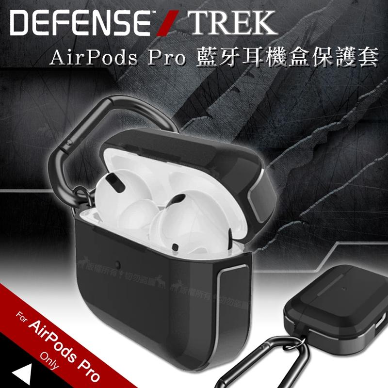 刀鋒TREK Apple AirPods Pro 鋁合金雙料藍牙耳機盒保護套(迷霧幻夜黑)