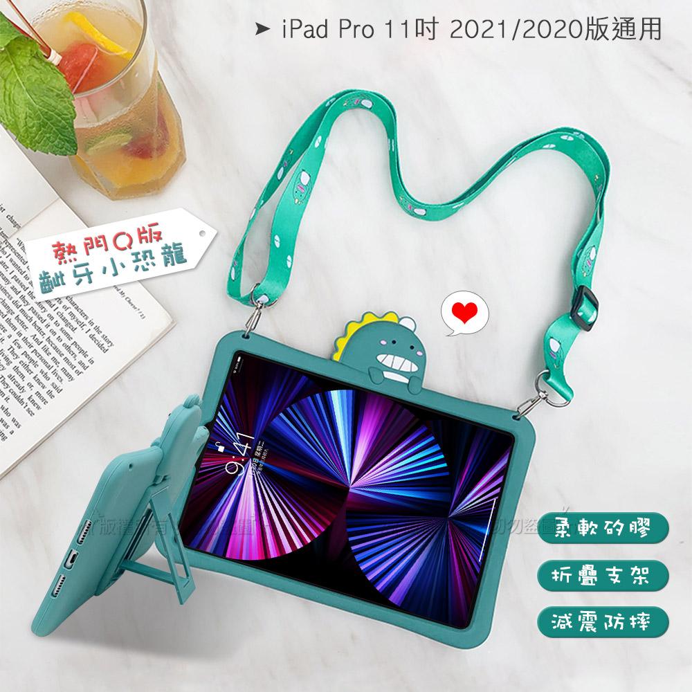 侏儸紀Q版恐龍 iPad Pro 11吋 2021/2020版通用 全包覆矽膠防摔支架軟套+掛繩