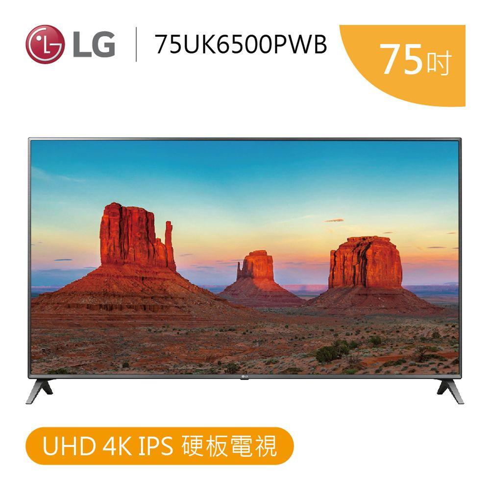 ★含標準安裝★【LG 樂金 】75型 IPS 廣角4K 智慧連網液晶電視 75UK6500PWB