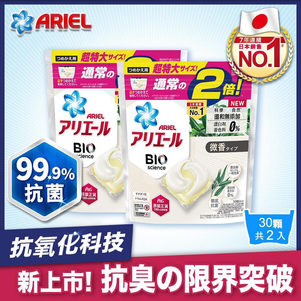 【日本 ARIEL】新升級3D超濃縮抗菌洗衣膠囊/洗衣球 30顆袋裝 x2 (微香型)