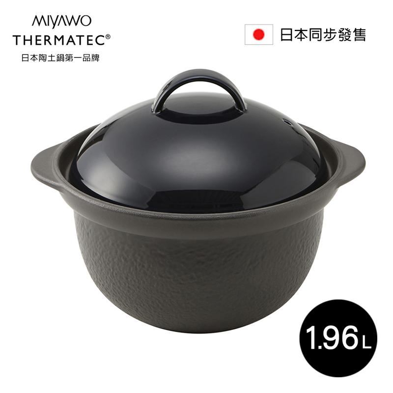 【日本MIYAWO】THERMATEC直火炊飯陶土鍋(黑藍)1.96L