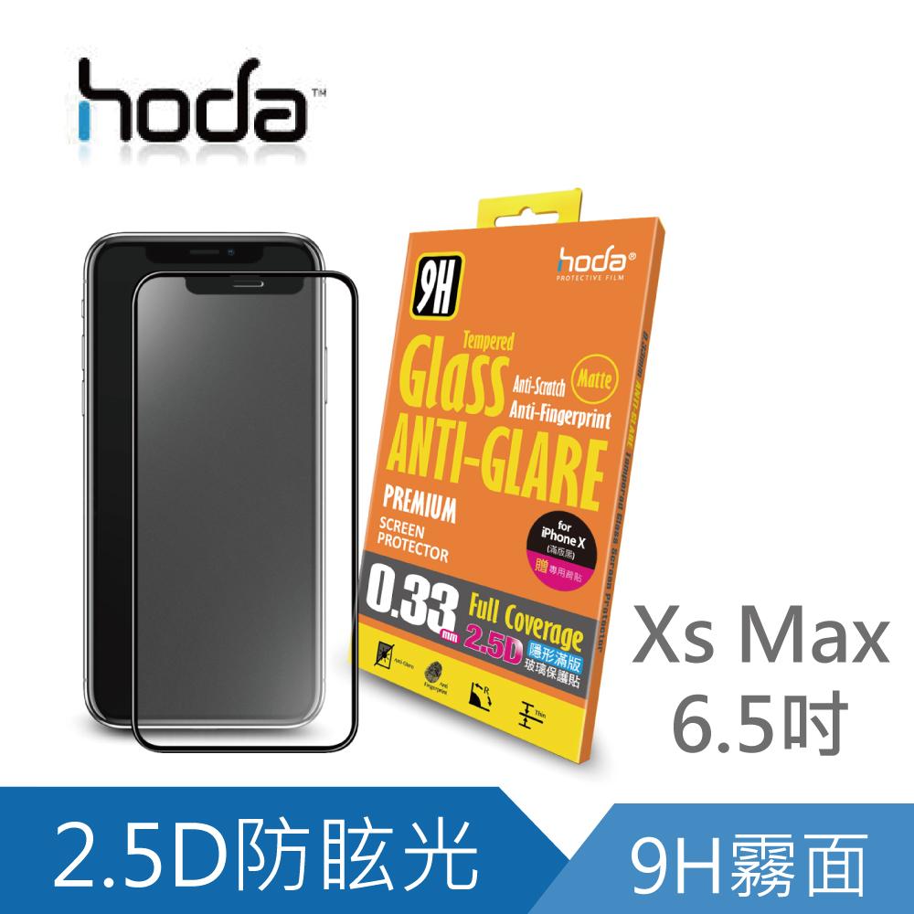 HODA iPhone Xs Max 6.5 2.5D隱形滿版防眩光 9H霧面鋼化玻璃保護貼 - 黑色