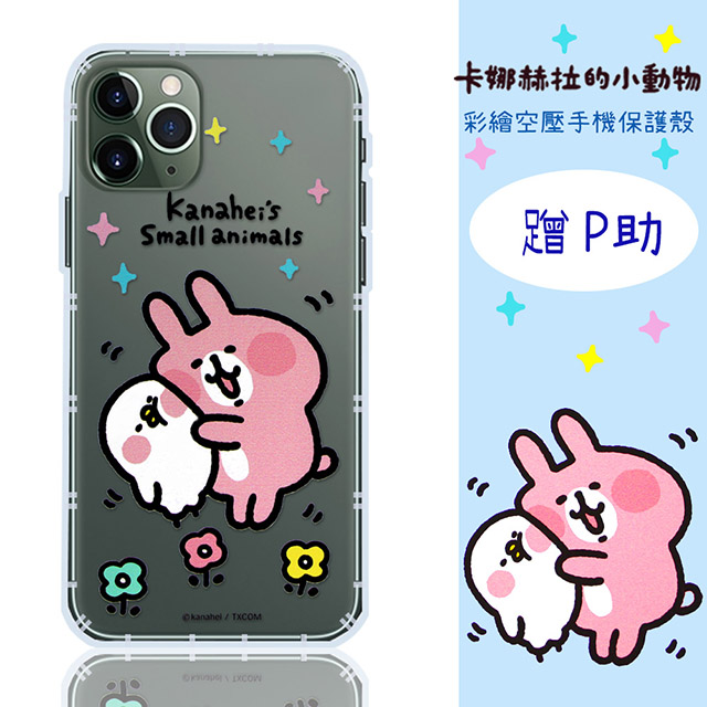 【卡娜赫拉】iPhone 11 Pro (5.8吋) 防摔氣墊空壓保護套(蹭P助)