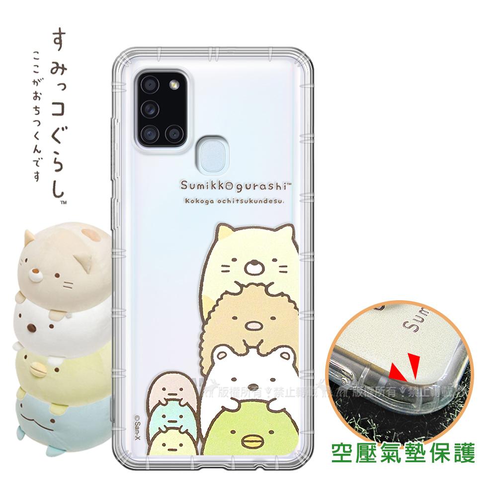SAN-X授權正版 角落小夥伴 三星 Samsung Galaxy A21s 空壓保護手機殼(疊疊樂)
