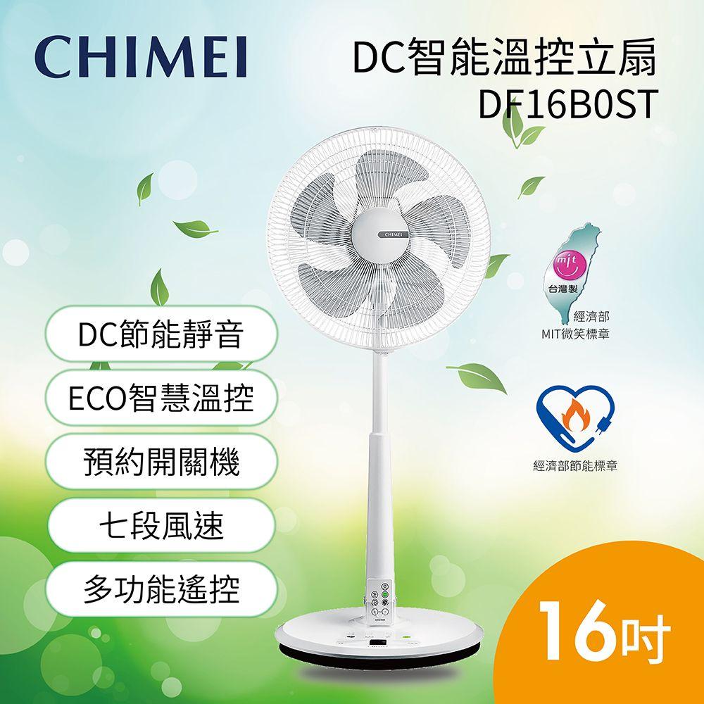 ★買再贈香氛片★CHIMEI 奇美 16吋 五片葉扇 DC智能溫控立扇 電風扇 DF16B0ST