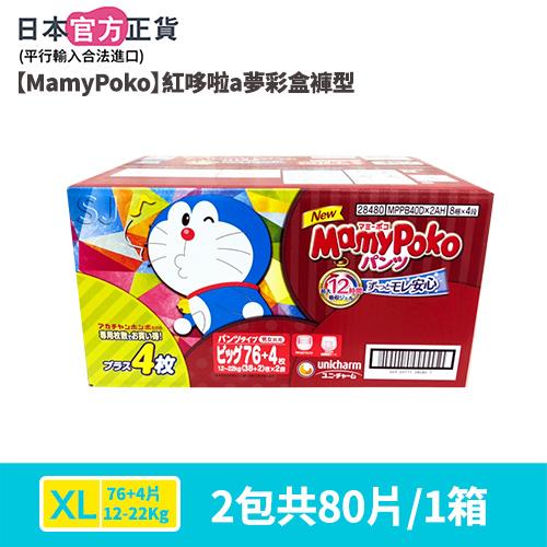 增量【MamyPoko】紅哆啦a夢彩盒(褲)XL80片x2箱