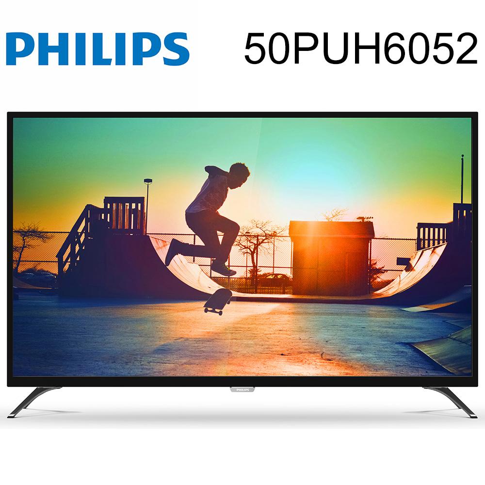 【送基本安裝+尚朋堂多功能調理鍋】PHILIPS飛利浦 50吋 4K連網液晶顯示器+視訊盒(50PUH6052)