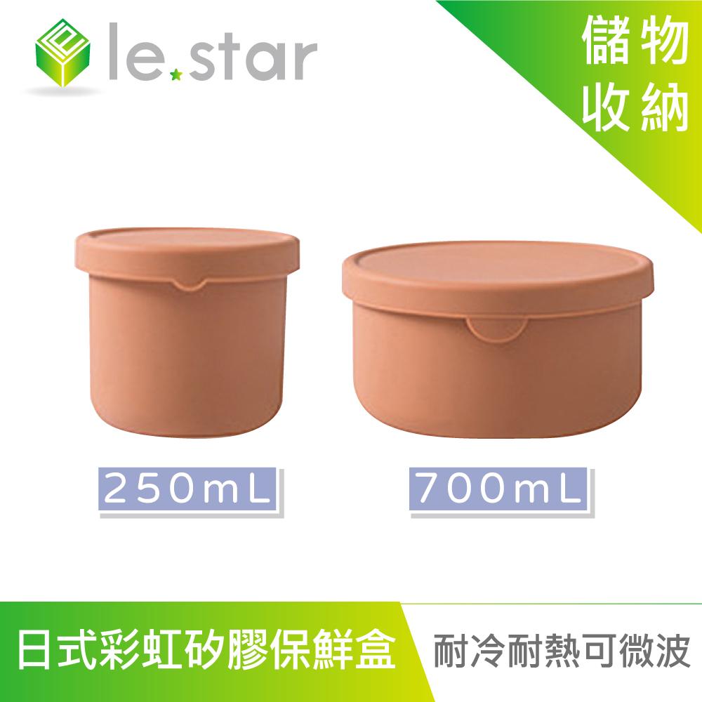 lestar 耐冷熱可微波日式彩虹矽膠保鮮盒 250+700ml 焦糖色