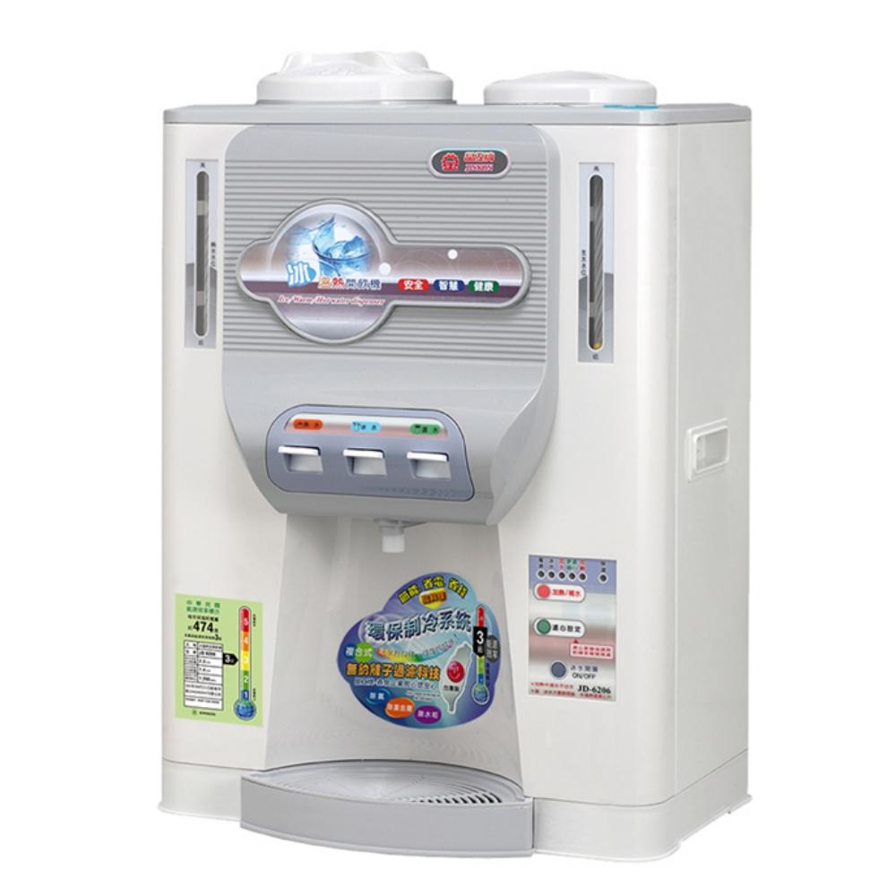 晶工牌11.5L冰溫熱開飲機開飲機JD-6206