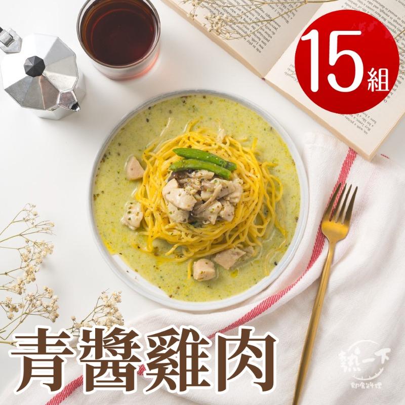 【熱一下即食料理】招牌義大利麵食餐-青醬雞肉x15包(180g/包)