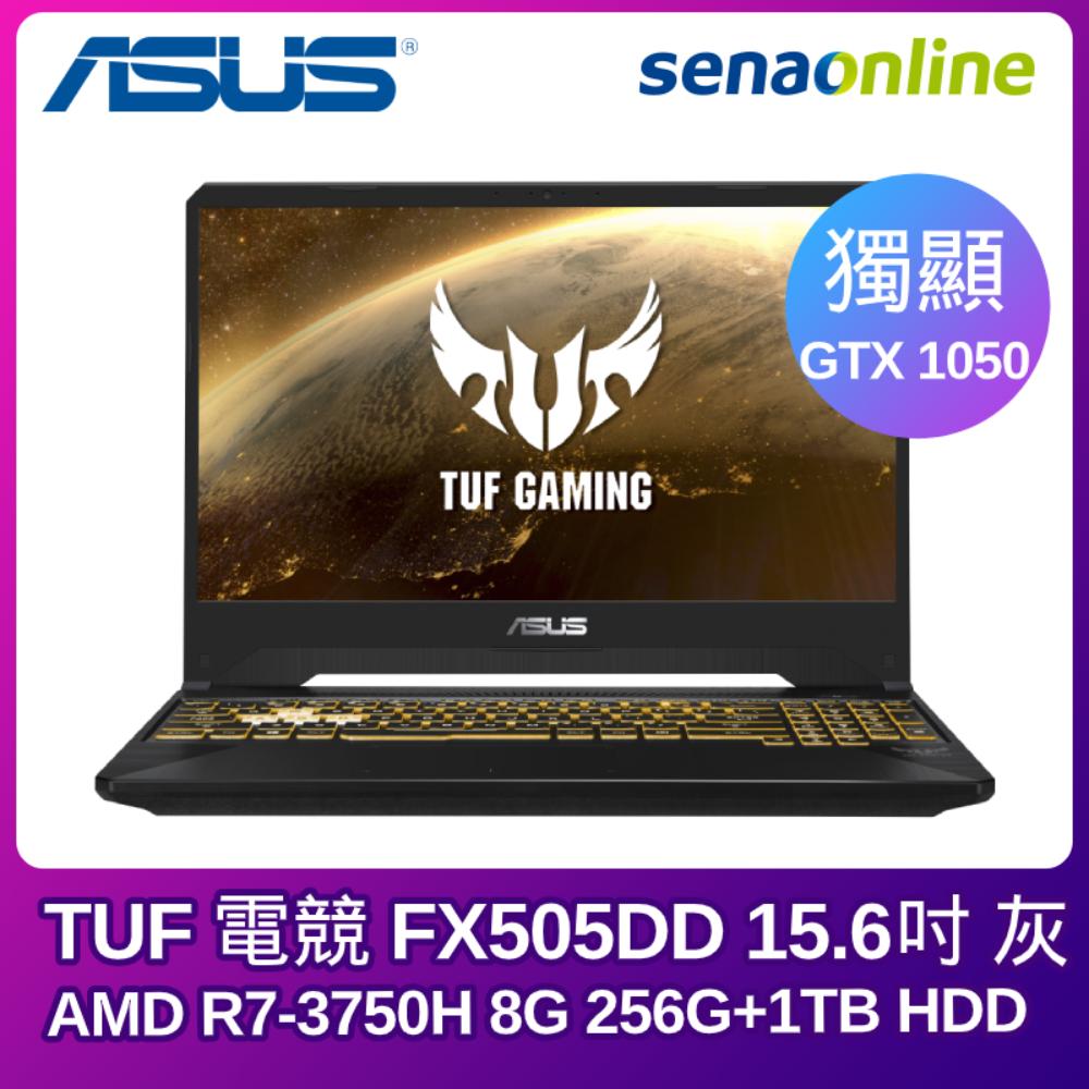 ASUS TUF電競 FX505DD R7-3750H 8G 256SSD+1T GTX1050-3G 15.6吋-0051B3750H (戰斧黑)