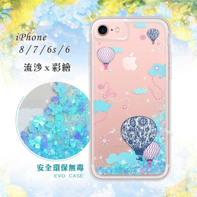 EVO iPhone 8 / 7 / 6s / 6 4.7吋 流沙彩繪保護手機殼(熱氣球)
