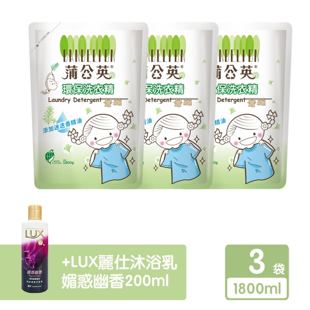 蒲公英 環保洗衣精-迷迭香1800gX3包+麗仕媚惑幽香沐浴乳200mlX1瓶