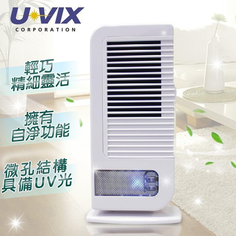 【U-VIX】光觸媒空氣淨化機/TP-500