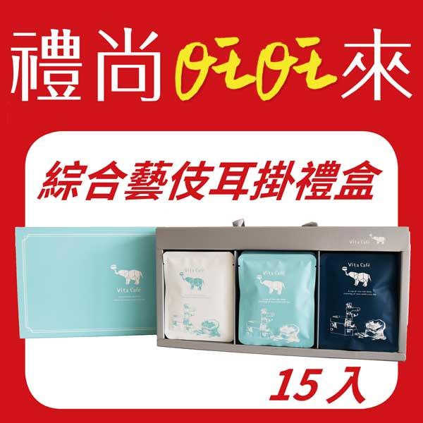 【頂級藝伎】Vita Cafe 藝妓綜合耳掛禮盒(12gx15入)
