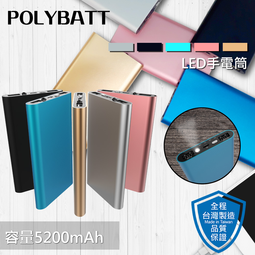 POLYBATT 2.1A雙輸出薄型鋁合金LED行動電源 - 藍色