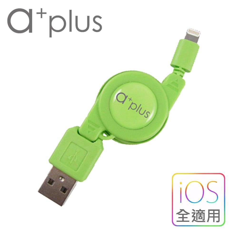 a+plus Apple Lightning 8Pin充電/傳輸伸縮捲線(ARC-057) - 蘋果綠