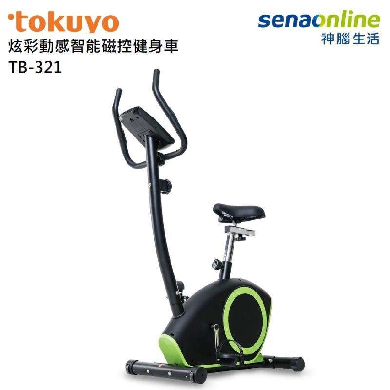 tokuyo 炫彩動感智能磁控健身車 TB-321【享一年保固】