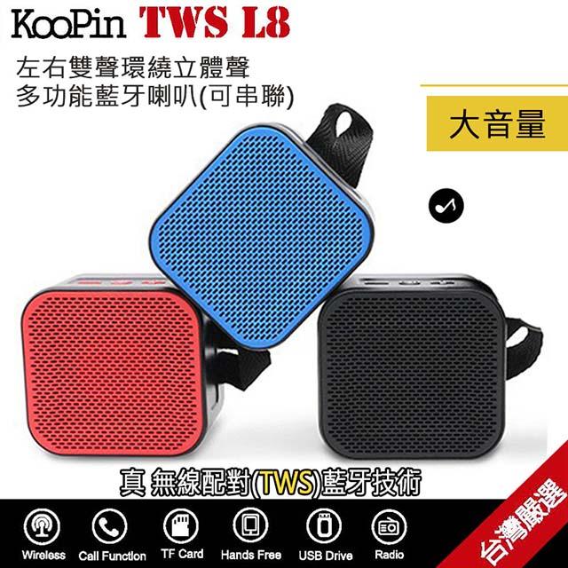 KooPin TWS L8左右雙聲環繞立體聲藍牙喇叭(可串聯) -紅色