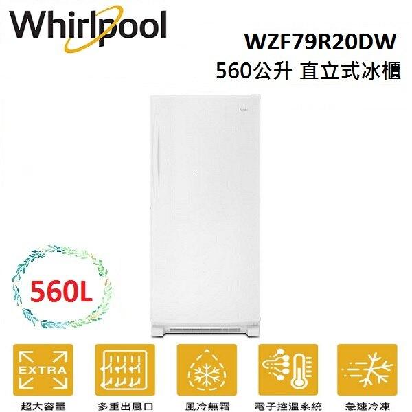 WHIRLPOOL 惠而浦 560公升 直立式冰櫃 WZF79R20DW